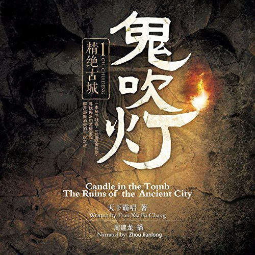 Chinese web novels Ghost Blows Out the Light