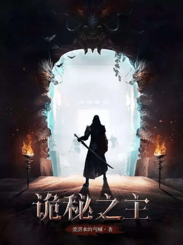 Chinese web novels Lord of the Mysteries