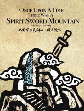 Chinese web novels Once Upon A Time There Was A Spirit Sword Mountain