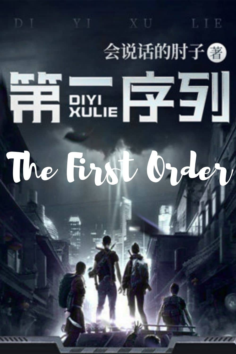 Chinese web novels The First Order