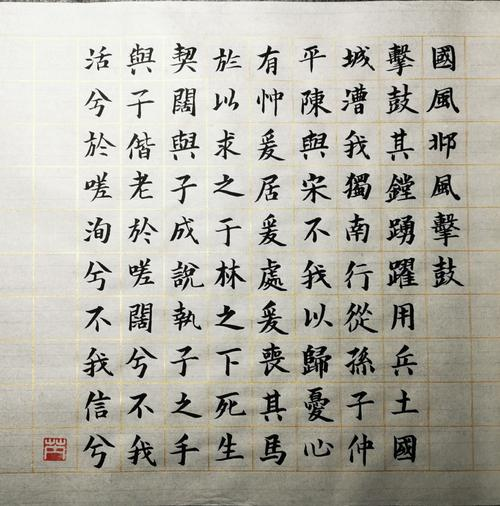 Beating the Drum Calligraphy