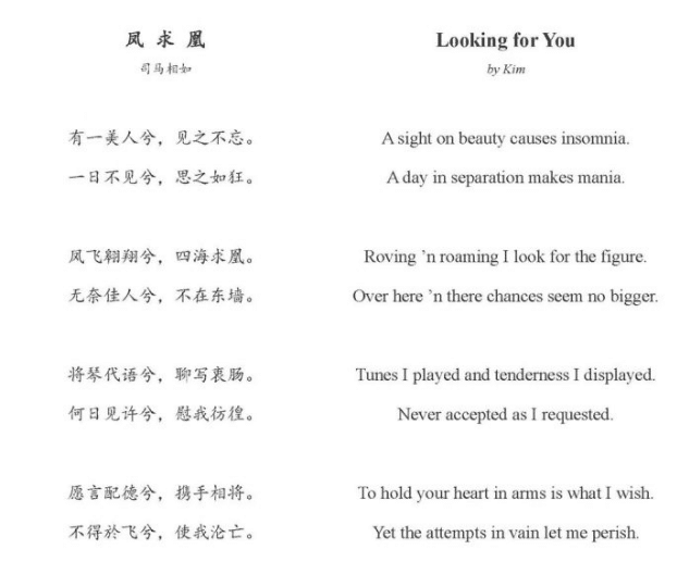 Chinese Love poems Feng Qiu huang