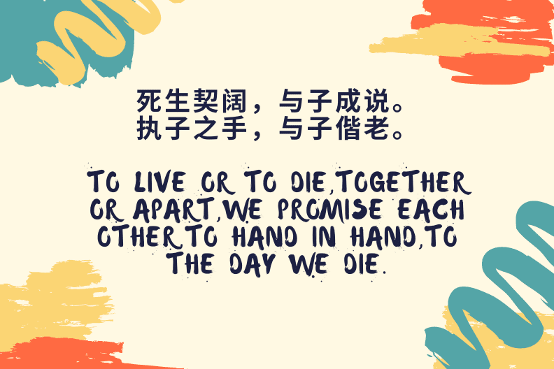 Chinese love poems Beating the Drum Love quotes