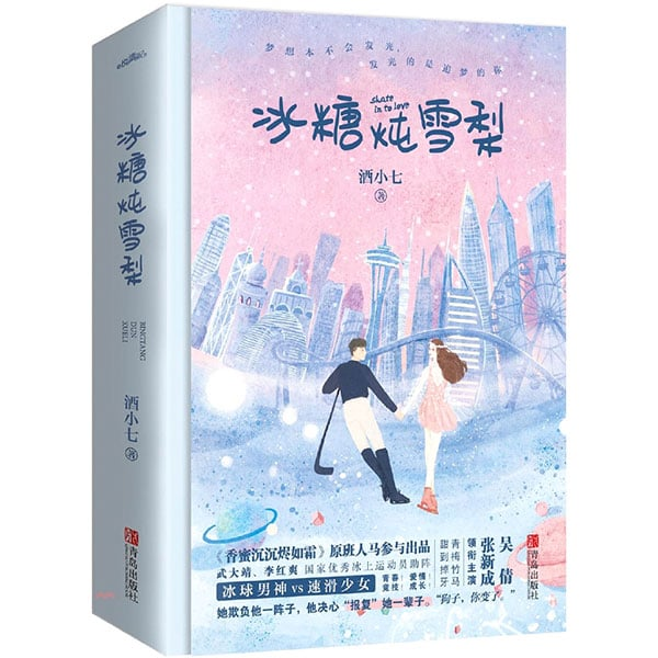 Chinese romance novels Rock-Sugar-And-Pear-Stew