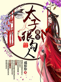 Chinese romance novels The Captivating Crown Prince