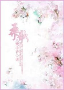 Chinese romance novels mulberry song
