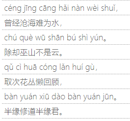 On Parting Five Poems Pin yin