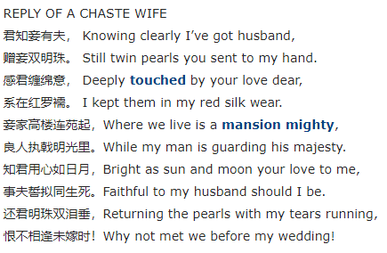Reply of a Chaste Wife English