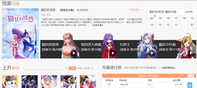 donghua sites tencent animation