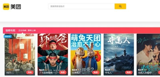 Chinese ecommerce sites meituan