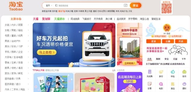 Chinese ecommerce sites taobao