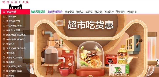 Chinese ecommerce sites tmall