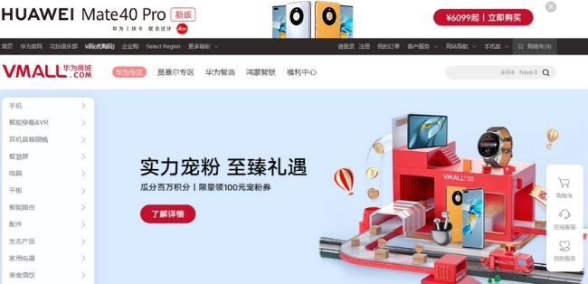 Chinese ecommerce website vmall