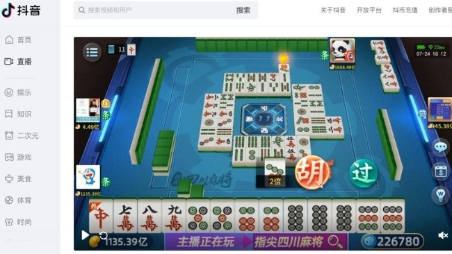 Chinese live streaming platforms douyin live