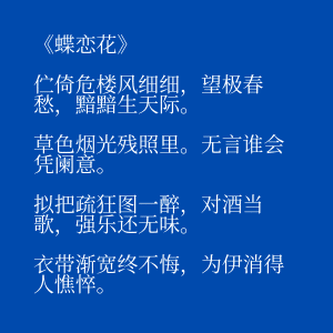 Chinese love poem Butterflies in Love with Flowers