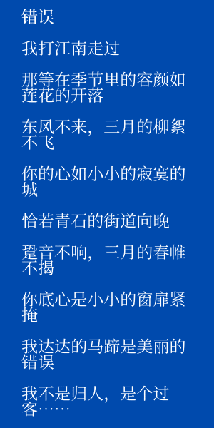 Chinese love poem The Mistake