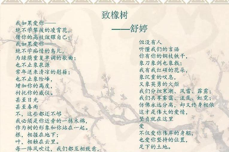 Chinese love poem To The Oak