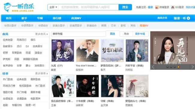 Chinese music sites 1ting