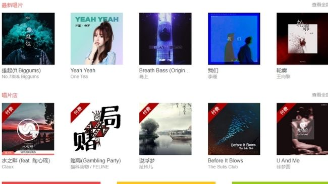 Chinese music sites 9sky