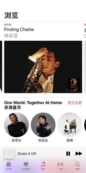 Chinese music sites Apple music