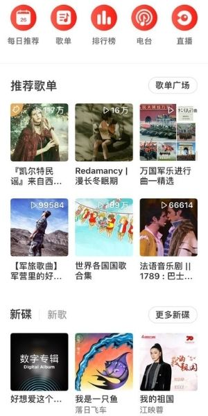 Chinese music sites NetEase Music