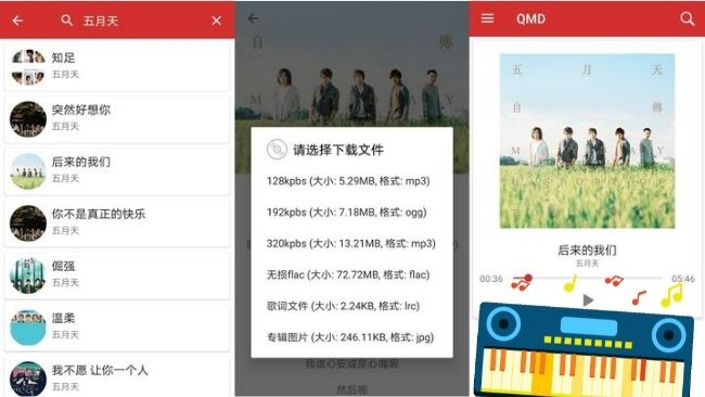 Chinese music sites qmd