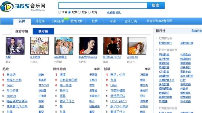 Chinese music sites yue365