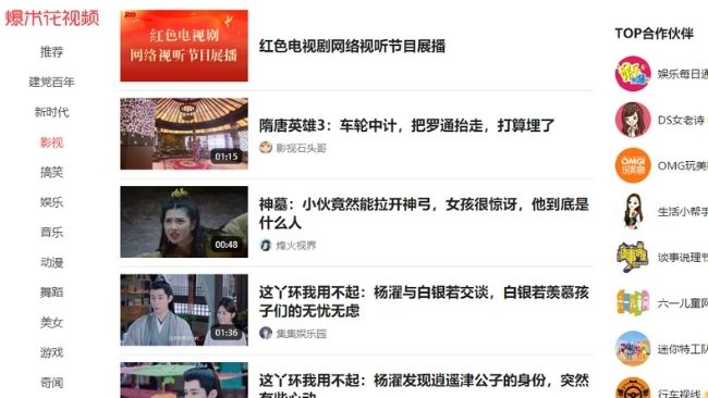 Chinese video sites baomihua
