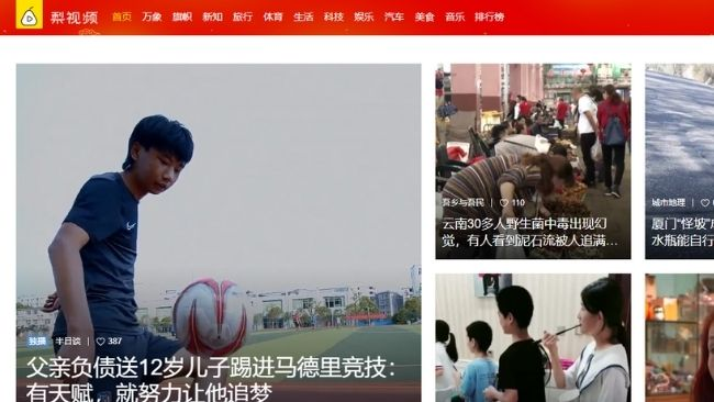 Chinese video sites pear video