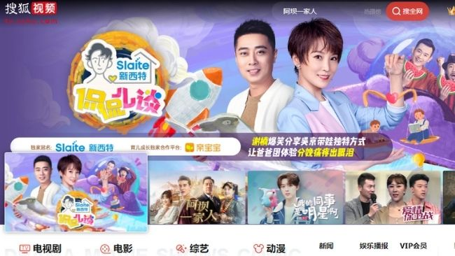 Chinese video sites sohu tv