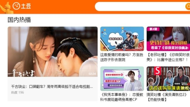 Chinese video sites tudou