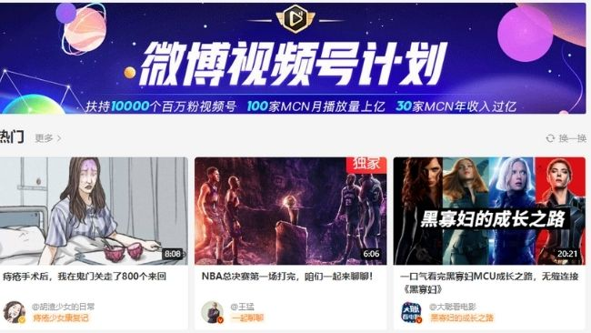 Chinese video sites weibo